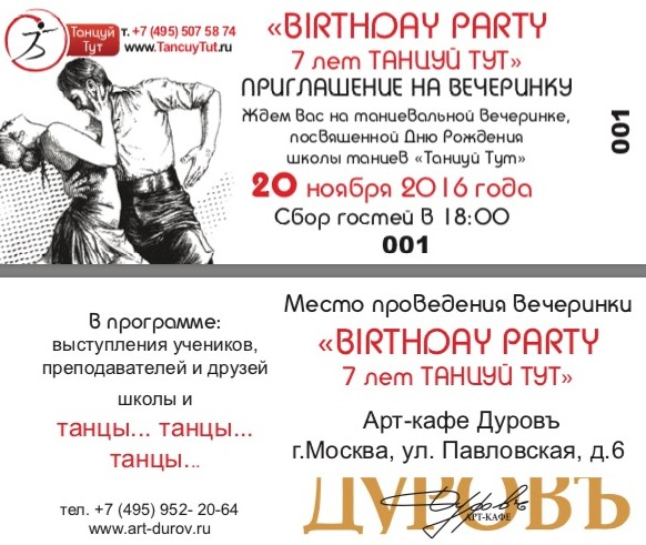 BIRTHDAY PARTY 7 ЛЕТ ТАНЦУЙ ТУТ